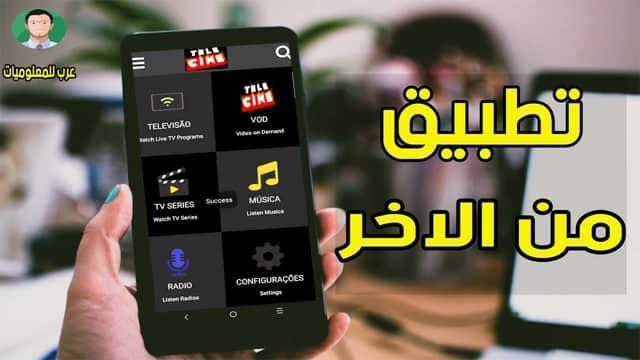 telecine play na smart tv , بي ان سبورت بث مباشر,Tele Cine