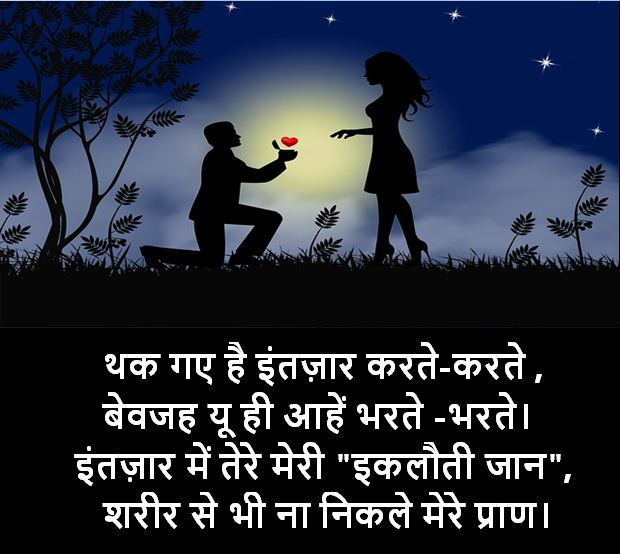 intzar shayari images download, intzar shayari images collection