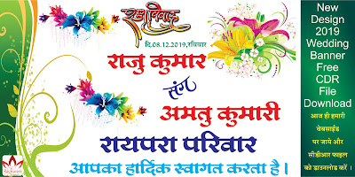 Wedding Banner, shadi banner, shadi banner free me download kaise kare, wedding banner free me download kaise kare, wedding, banner cdr.file, corel draw
