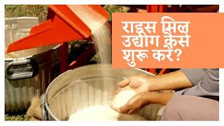 राइस मिल उद्योग कैसे शुरू करें 2021  How To Start A Mini Rice Mill In Hindi