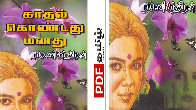 kadhal konda manathu novel free download, ramanichandran novels, ramanichandran tamil novels download, tamil novels, pdf tamil novels free @pdftamil