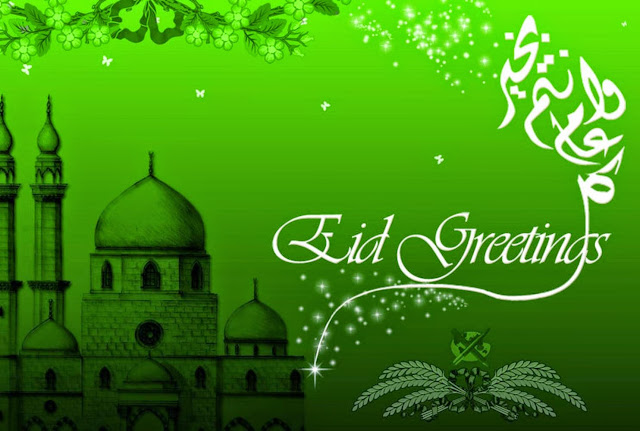 Eid Mubarak beautiful Greetings cards 2017