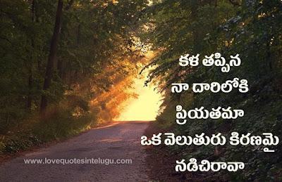 Telugu Love Qiotes