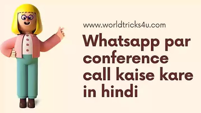 Whatsapp par conference call kaise kare in hindi