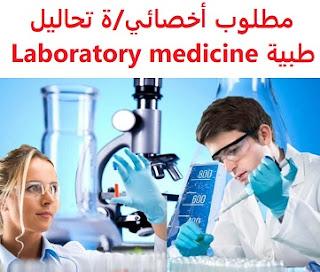 وظائف السعودية مطلوب أخصائي/ة تحاليل طبية Laboratory medicine