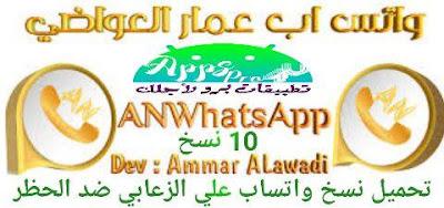 تحميل نسخ واتساب عمار العواضي ANWhatsApp لتشغيل عشرة أرقام في هاتفك