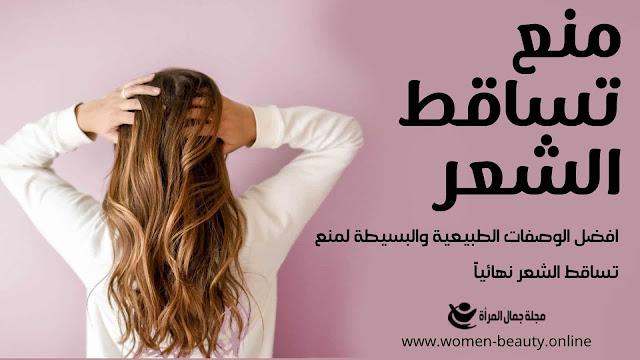 بالفيديو افضل الوصفات الطبيعية والبسيطة لمنع تساقط الشعر نهائياً - وبمكونات متوفرة في المنزل