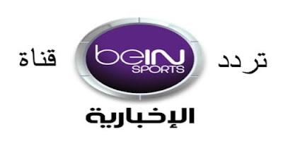 تردد قناة بين سبورت الاخبارية  between Sport News علي النايل سات