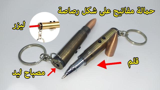 حمالة مفاتيح متعددة الاستعمالات 4 في 1 على شكل رصاصة  Bullet Shaped Multifunction Key Chain Pen 4in1