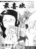 I Love You (HANATSU Yaya) Manga