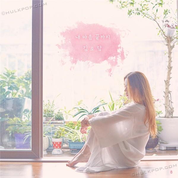 [Single] Kim So Dam – 내 마음 끝까지