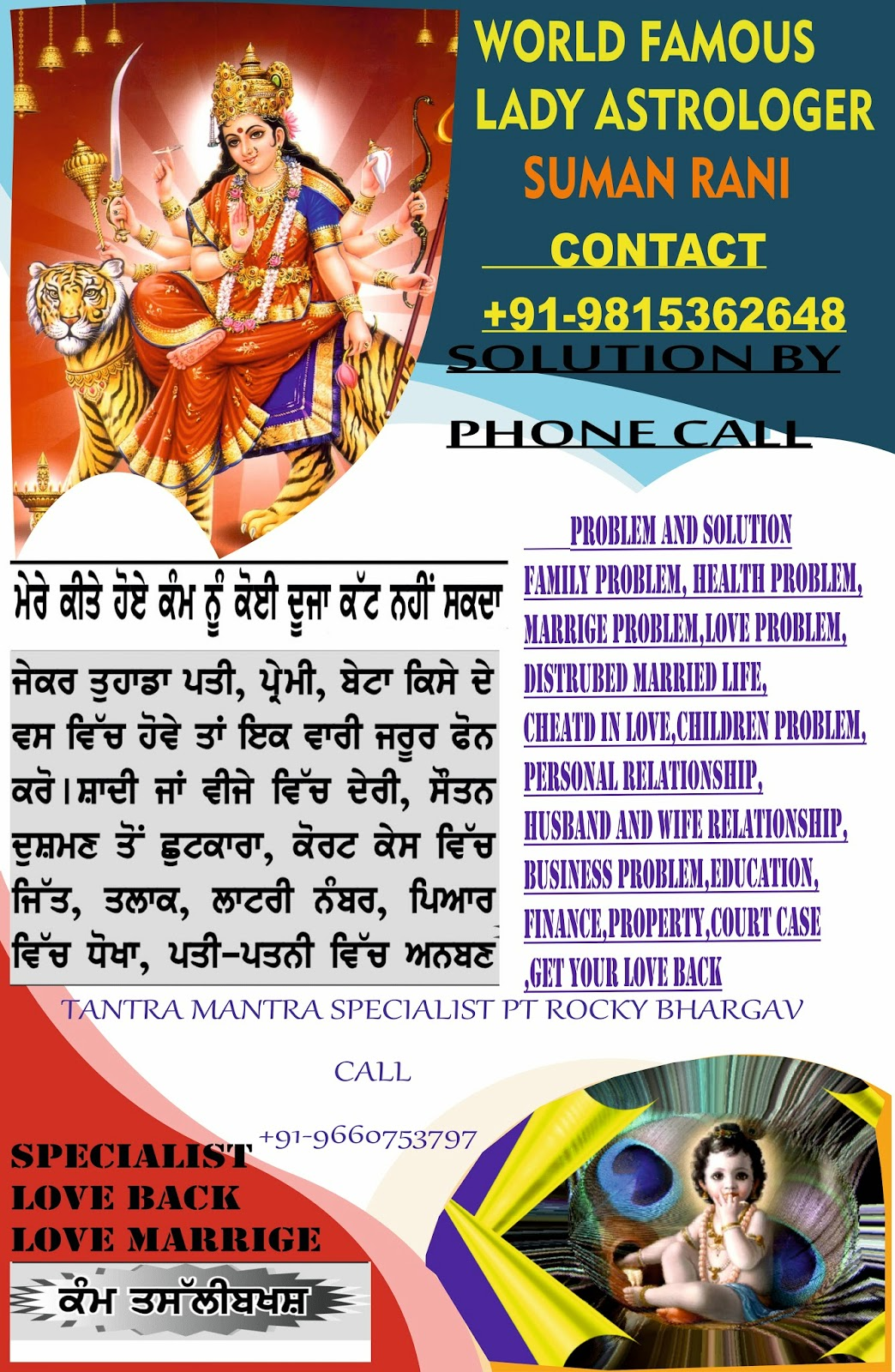 Free astrology service by astrologer rahul sharma: world famous lady