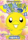 Pokémon Chamo-Chamo ☆ Pretty ♪