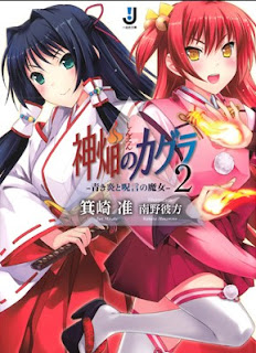 神焔のカグラ 第01-02巻 [Shinen no Kagura vol 01-02]