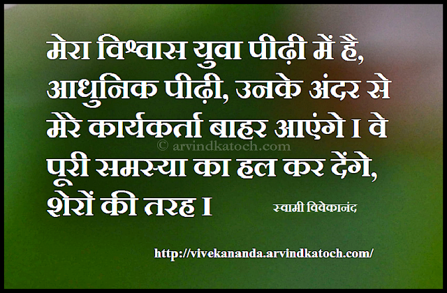 Faith, younger, modern, generation, workers, problem, Loins, Vivekananda, Hindi, Thought, Quote