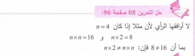 حل تمرين 8 صفحة 96 رياضيات للسنة الأولى متوسط الجيل الثاني