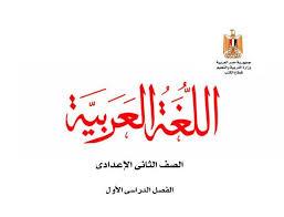 منهج الصف الثانى الاعدادى الترم الاول لغة عربية 2020  (مذكرة)