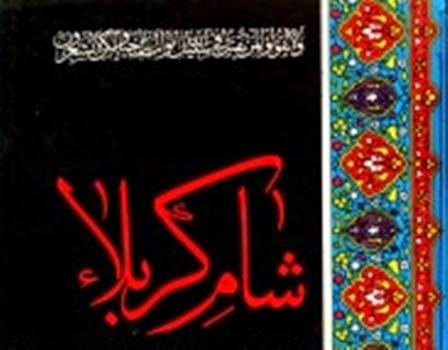 Sham e Karbala  Pdf Book
