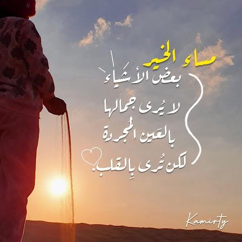 مساء الخير Good night