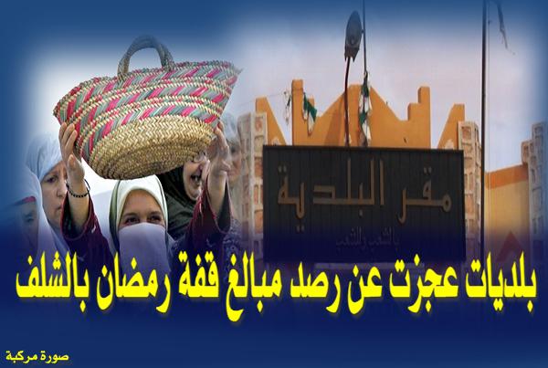 3 بلديات عجزت عن رصد مبالغ مالية لقفة رمضان بالشلف