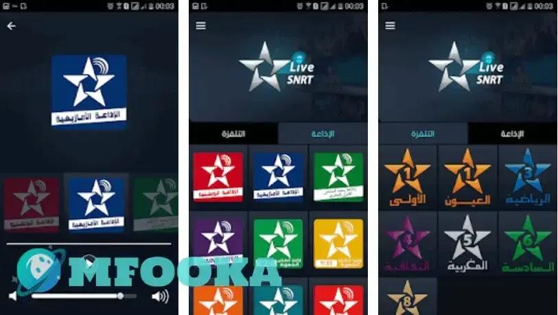 تحميل افضل 13 تطبيق مشاهدة مسلسلات رمضان 2021 مجانا للموبايل وللكمبيوتر