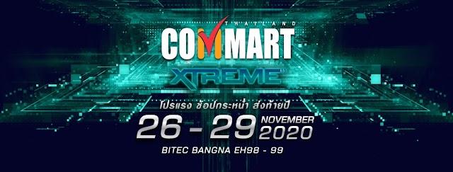 ห้ามพลาด!! มหกรรมสินค้าไอที COMMART XTREME อัดโปรแรงส่งท้ายปี  26-29 พฤศจิกายน 2563 ที่ไบเทค บางนา