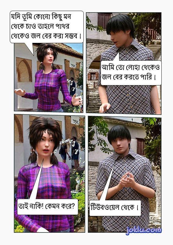 Water from rocks Bengali joke