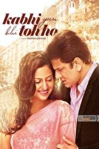 Download Kabhi Yuh Bhi Toh Ho (2014) Hindi Movie 480p | 720p HDRip 700MB