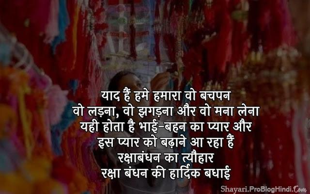 shayari of raksha bandhan