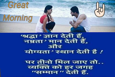 Good Morning Relationship Quotes in Hindi