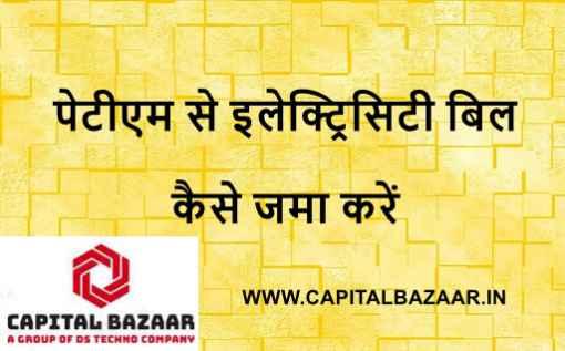 मोबाइल से ऑनलाइन बिजली बिल पेमेंट कैसे करें हिंदी में | पेटीएम से इलेक्ट्रिसिटी बिल कैसे जमा करें हिंदी में | Paytm से Online Electricity Bill Payment कैसे करें हिंदी में