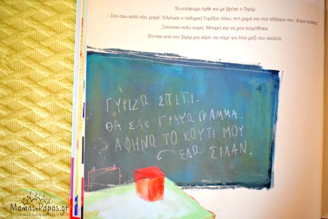 Εκδόσεις Ίκαρος παιδικό βιβλίο