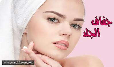 علاج جفاف الجلد ومعرفة اسبابة وافضل الوصفات لمعالجة بسرعة