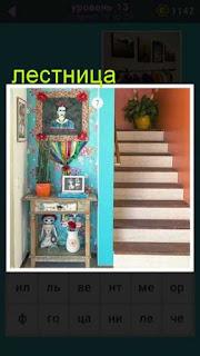 изображение лестницы в доме белого цвета поднимается на верх