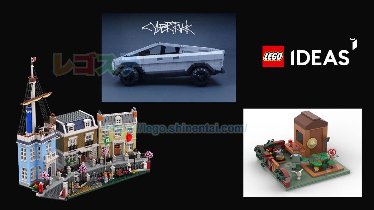 2020年第1回LEGOアイデア製品化検討レビュー進出デザイン:いたずらガチョウ、テスラ、メリー・ポピンズ桜通り、など:随時更新
