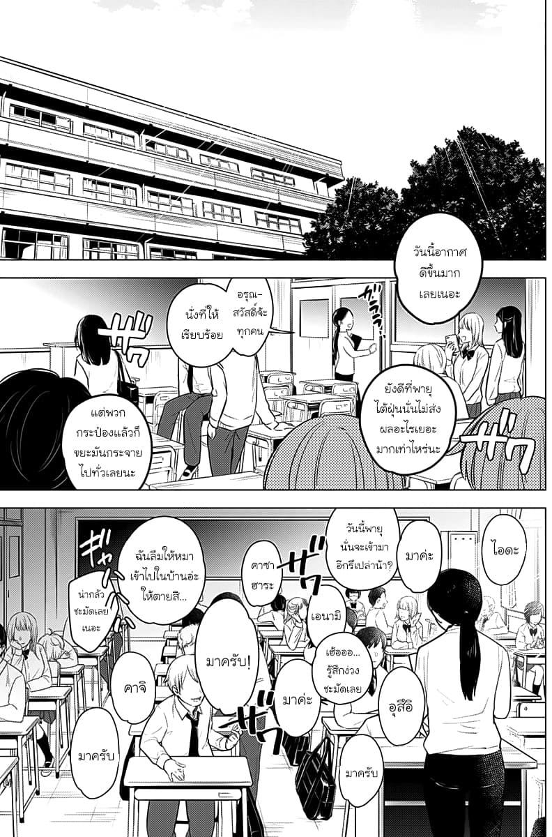 อ่านการ์ตูน Shounen no Abyss ตอนที่ 8 หน้าที่ 1