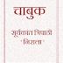 चाबुक- निराला मुफ्त हिंदी पीडीएफ पुस्तक | Chabuk- Nirala Free hindi Book |