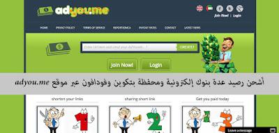 أشحن رصيد عدة بنوك إلكترونية ومحفظة بتكوين وفودافون عبر موقع adyou.me