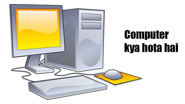 What is computer in Hindi - Computer Kya hai ?