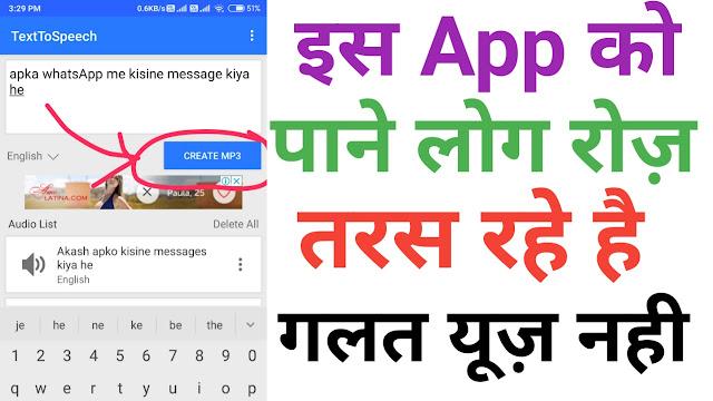 Text to Speech (TTS) App review
