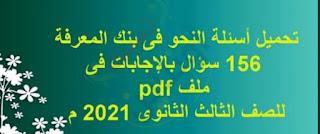 قطع نحوية مجابة للصف الثالث الثانوي برابط مباشر بصيغه Pdf 2021