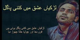 tehzeeb hafi 2 line poetry