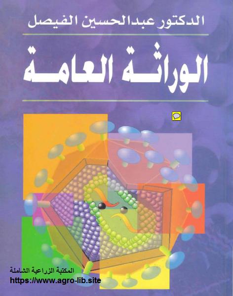 كتاب : الوراثة العامة