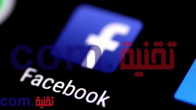 فيسبوك يحذر من توجيهات الخصوصية الإلكترونية