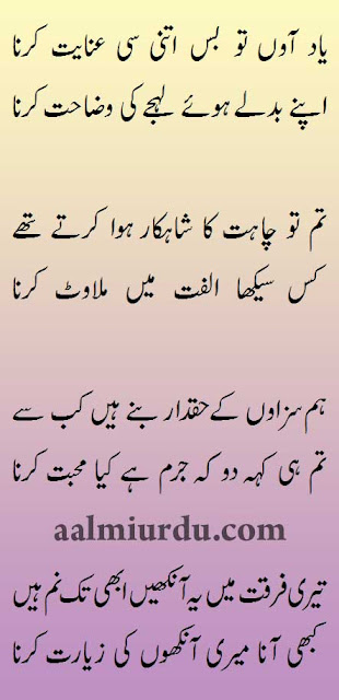 urdu ghazal, 20 Most popular Urdu Ghazal Shayari