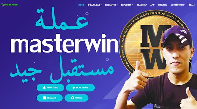 العملة الرقمية masterwin - أرباح جيدة - من أفضل العملات الرقمية 2020