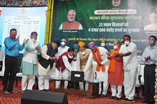 मुख्यमंत्री ने एक क्लिक से 22 लाख किसानों के खाते में प्रधानमंत्री फसल बीमा के 4686 करोड़ रुपये डाले