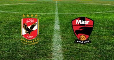 مشاهدة مباراة الاهلي ونادي مصر 23-9-2020 بث مباشر في الدوري المصري