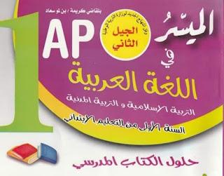 الميسر في اللغة العربية للسنة الاولى