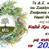 Καλά Χριστούγεννα και καλή χρονιά από το Σύλλογο Ατόμων με Σκλήρυνση κατά Πλάκας Θεσπρωτίας